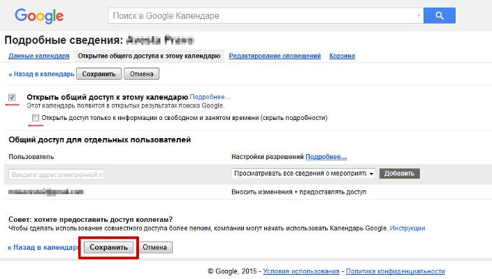 Подключение календарей Google в АБП